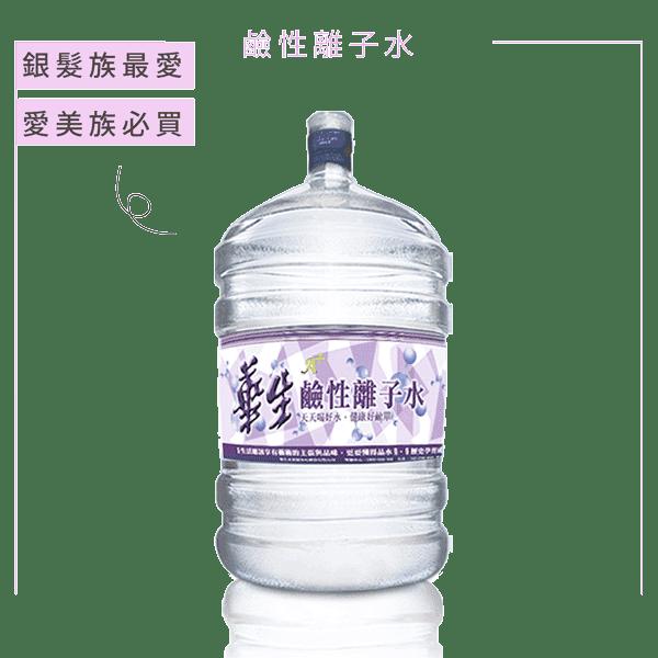 鹼性離子水 離子水 桶裝水 飲水機 華生桶裝水